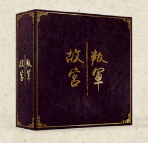 Gùgōng Big Box Deluxe