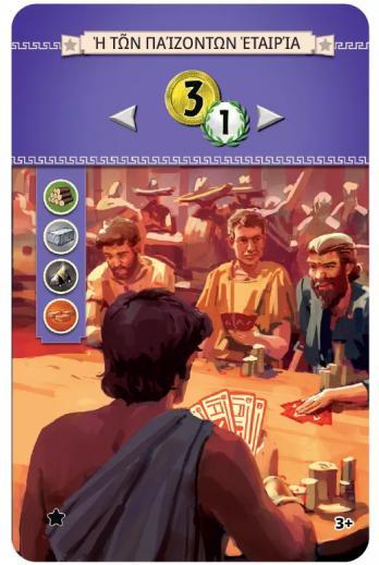 7 Wonders - Gamers Guild