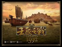 Image de Far East War 1592