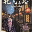 Image de Hanamikoji