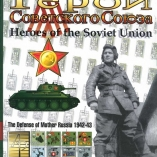 Image de Heroes of the Soviet Union