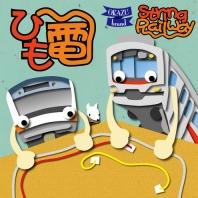 Image de String Railway - Okaru Brand