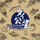 Image de Dice fishing Roll and Catch!
