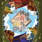 Image de Yokohama Duel