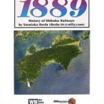 Image de 1889: History of Shikoku Railways