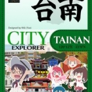 Image de City Explorer : Tainan
