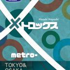 Image de MetroX